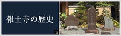 報土寺の歴史