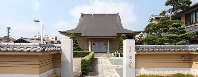 報土寺建立の地